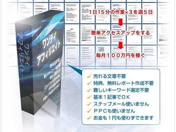 『ワンデイアフィリエイトプログラム』高良海人 実践成果検証.jpg